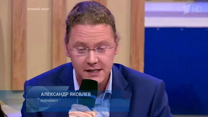 Александр Яковлев журналист