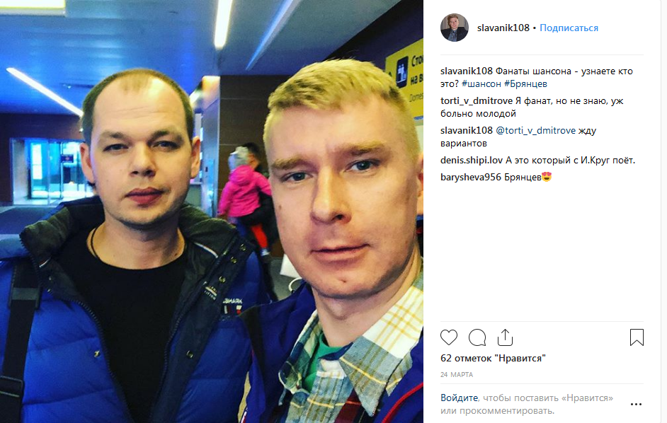 Алексей Брянцев с фанатом