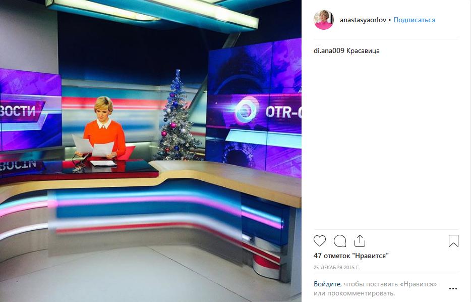 Анастасия Орлова работа на ОТР