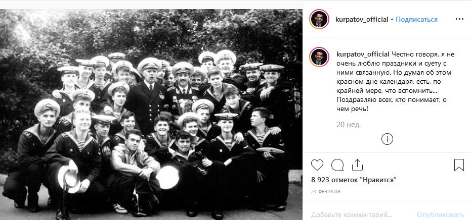 Андрей Курпатов в армии