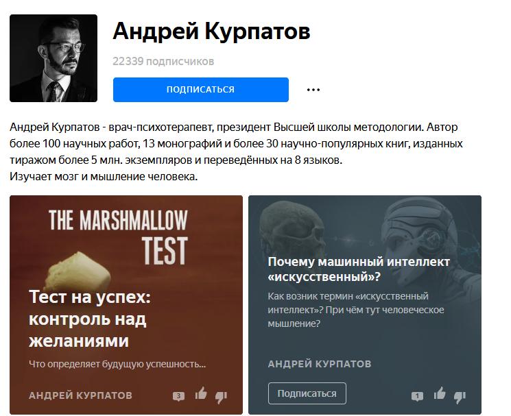 Андрей Курпатов канал Яндекс Дзен