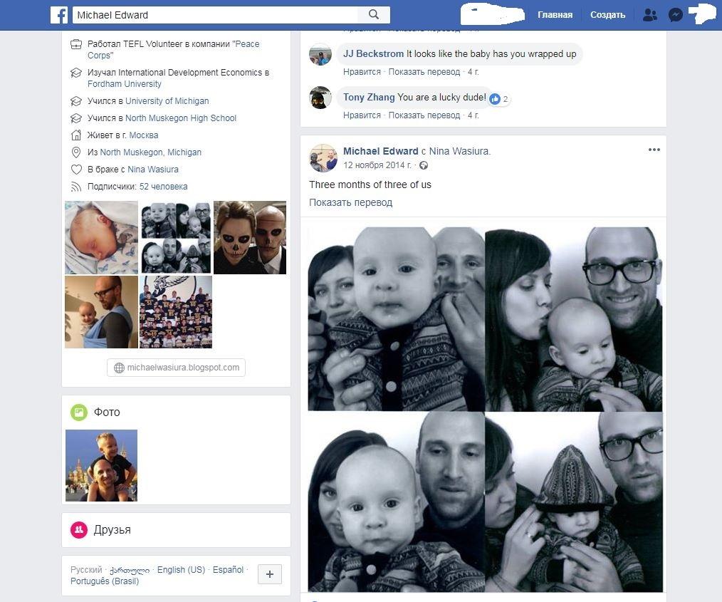 Майкл Васюра с женой и сыном