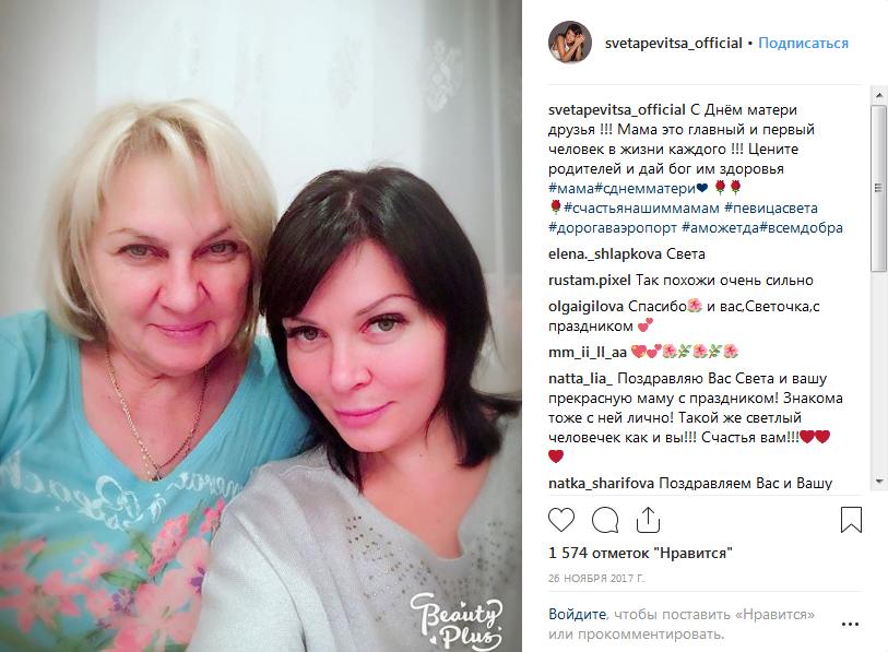 Певица Света с мамой фото