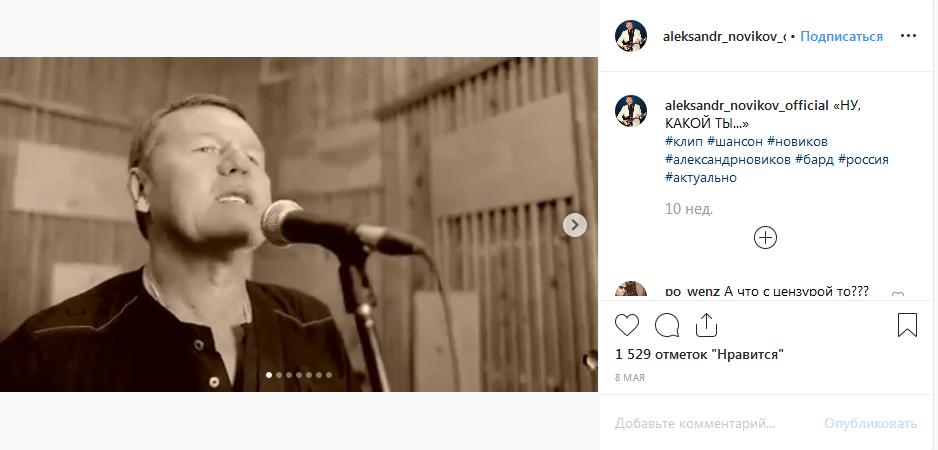 Александр Новиков в Instagram