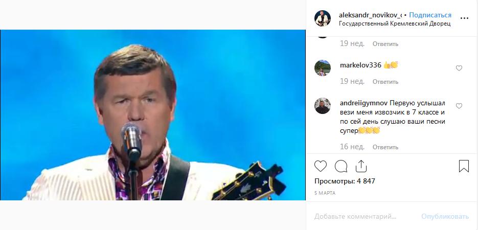 Александр Новиков: биография