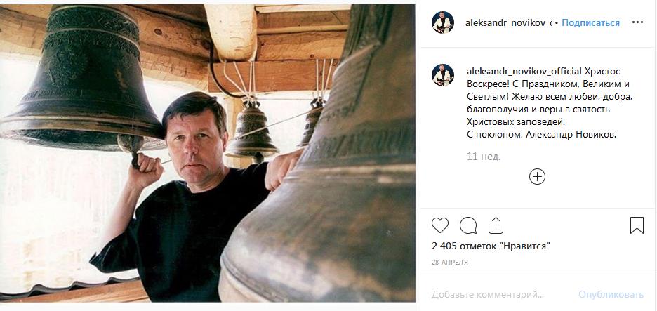 Александр Новиков: биография, личная жизнь, жена, дети