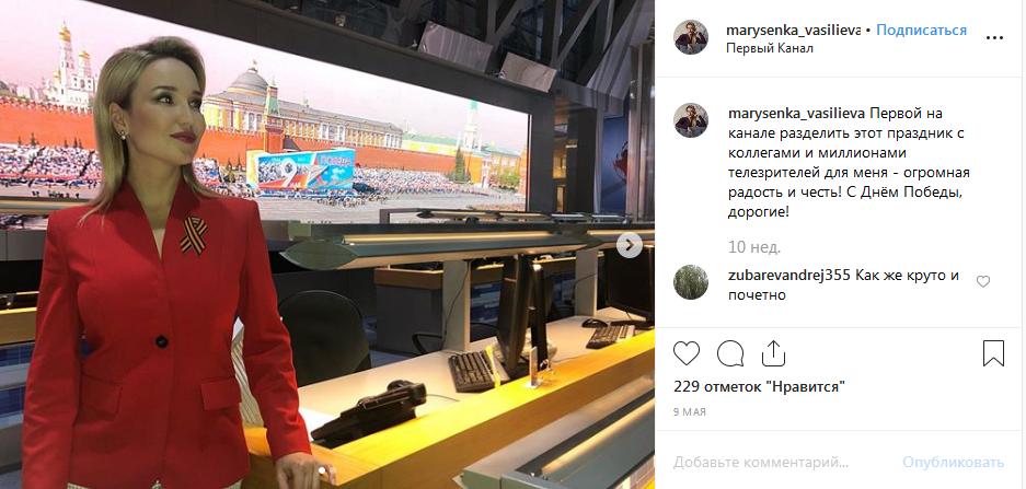 Мария Васильева в Instagram