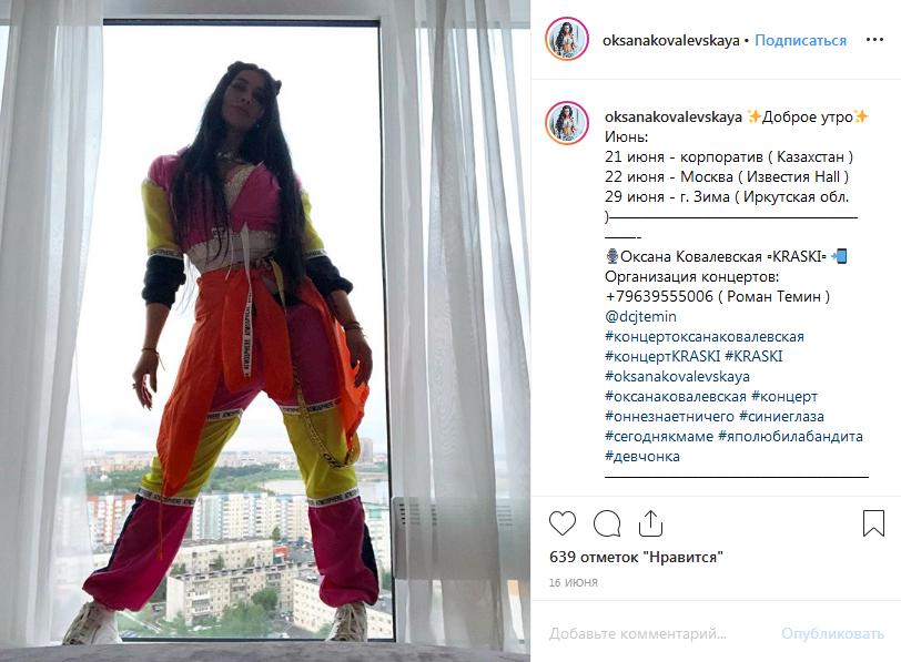 Белорусская певица и солистка группы «Краски» Оксана Ковалевская