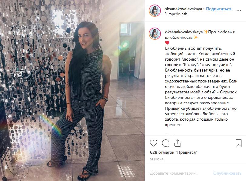 Оксана Ковалевская: биография, личная жизнь, муж, дети