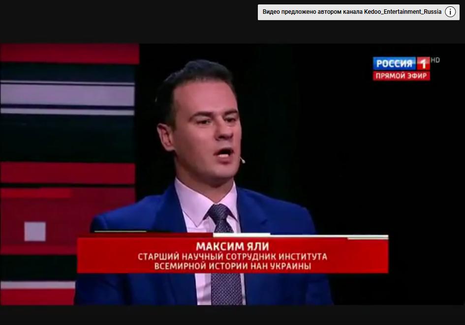 Максим Яли Украинский политолог