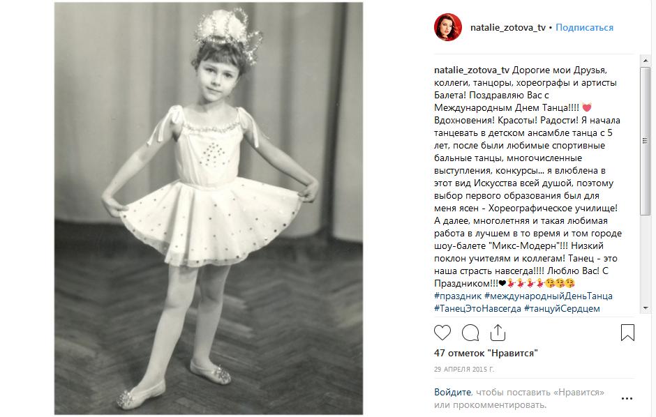 Наталья Зотова в детстве