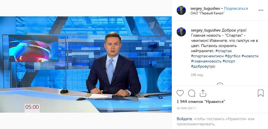 Телеведущий на Первом канале Сергей Тугушев