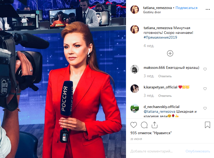 Татьяна Ремезова в Instagram