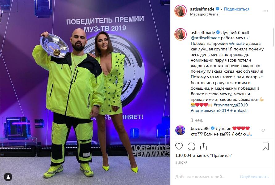 Артик и Асти победители премии МУЗ ТВ