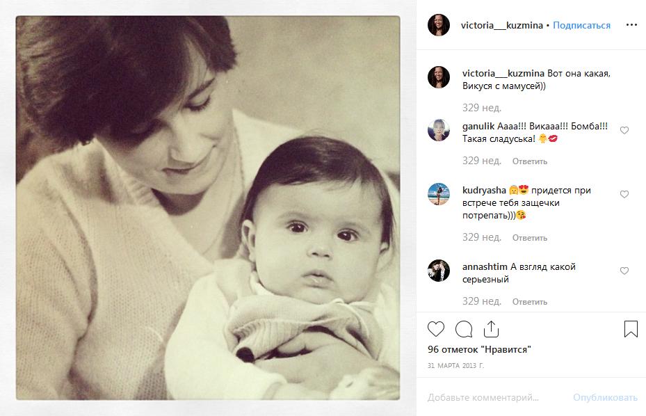 Виктория Кузьмина в детстве с мамой фото