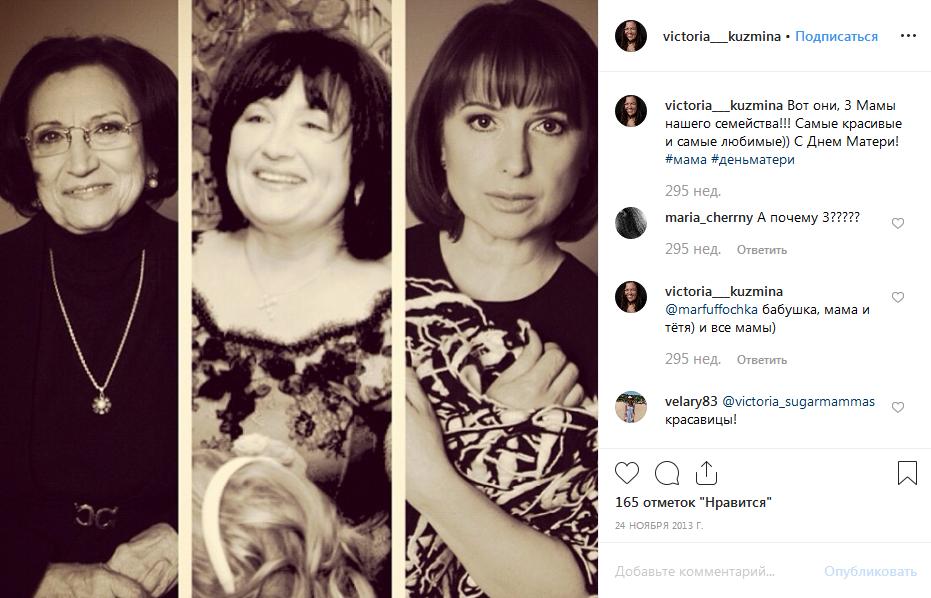 Виктория Кузьмина ее бабушка, мама и тетя