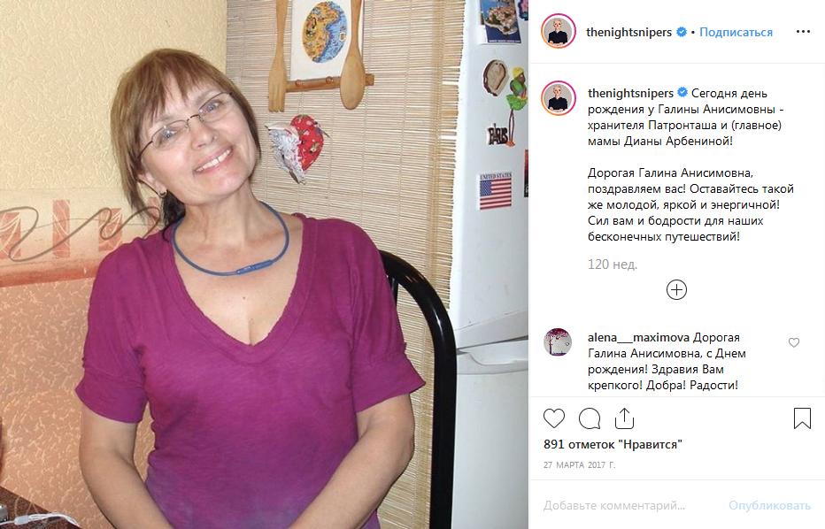 Диана Арбенина ее мама