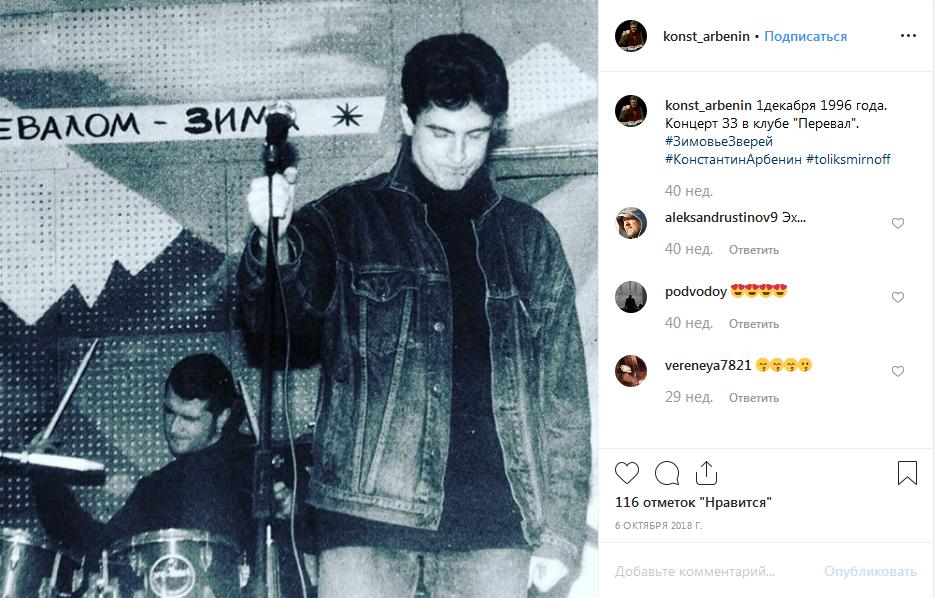 Константин Арбенин фото