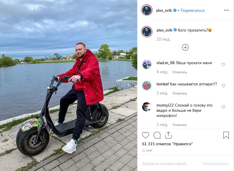 Леша Свик в Инстаграм