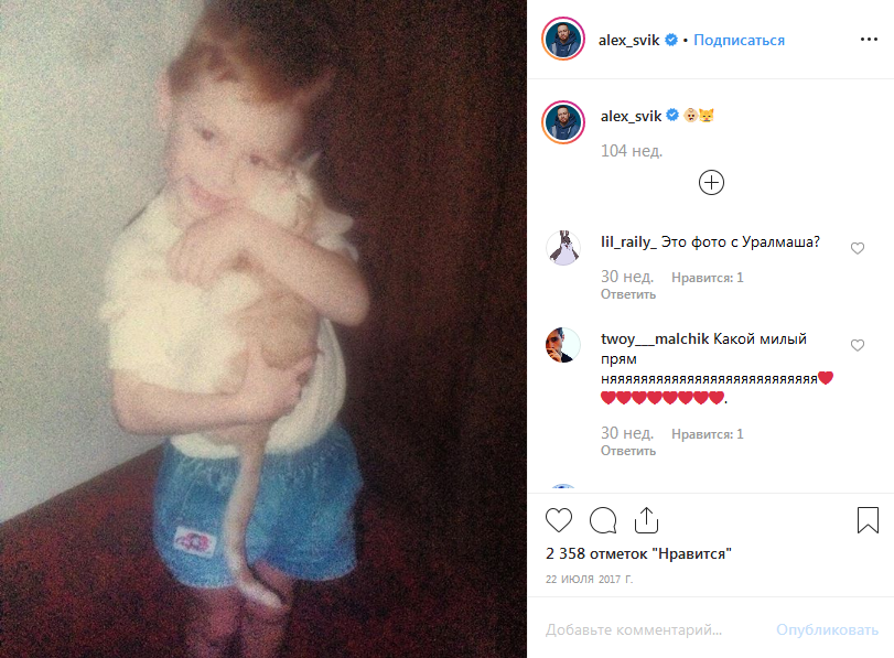 Леша Свик в детстве фото