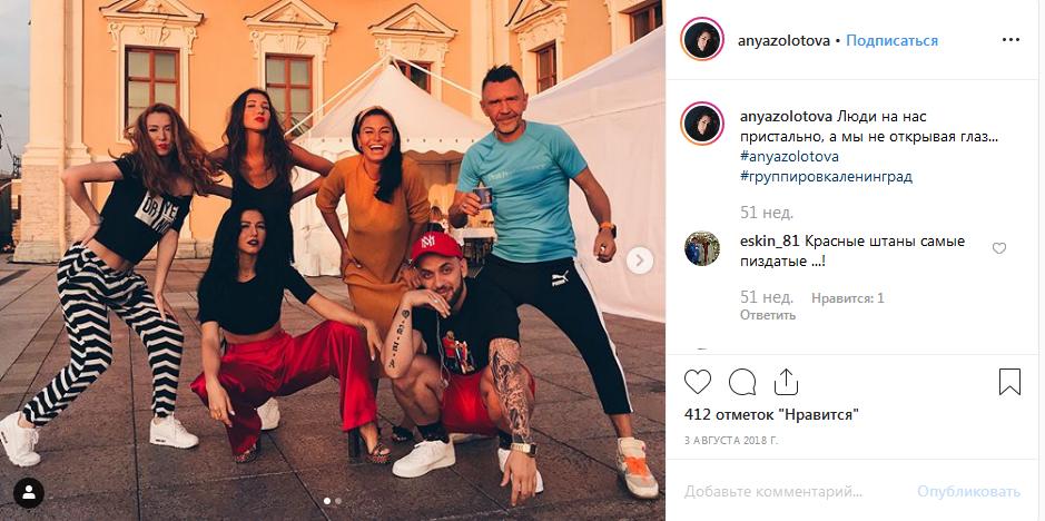 Певица и солистка группы «Ленинград» Анна Золотова