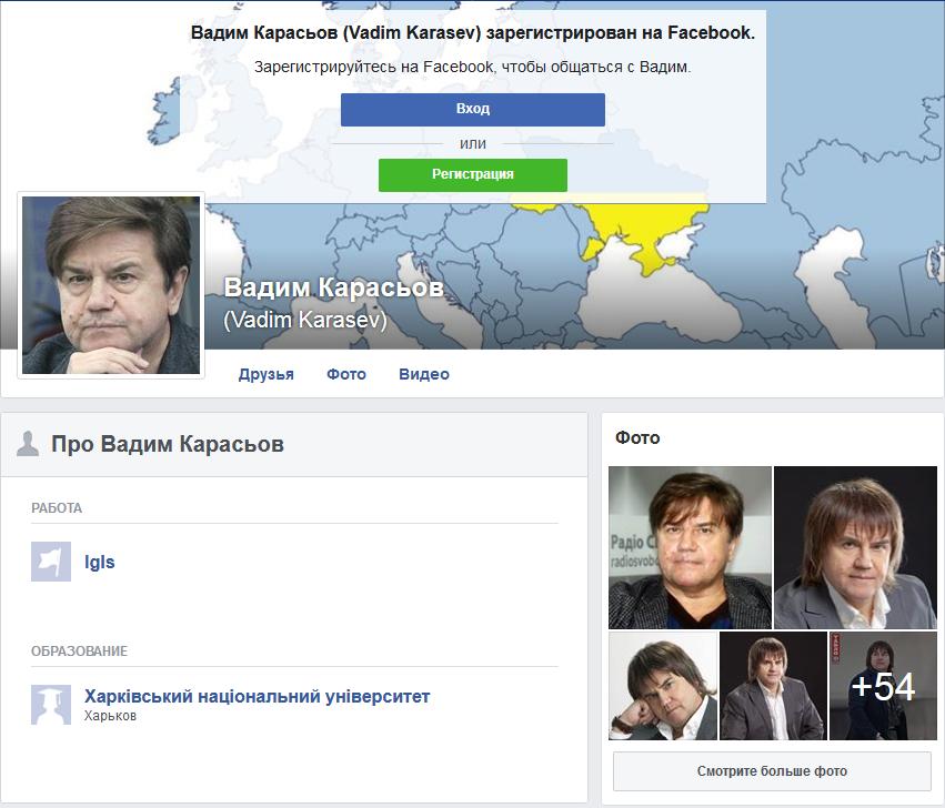 Политолог Вадим Карасев в Фейсбук