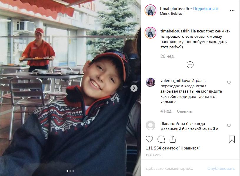 Тима Белорусских в детстве фото