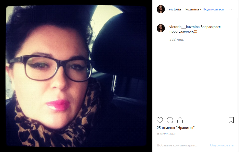 Кузьмина Виктория в Instagram
