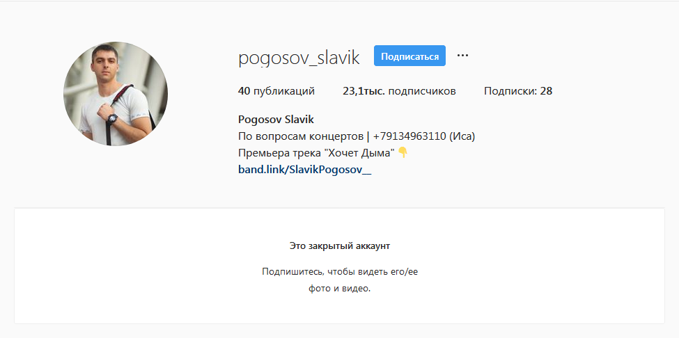 Pogosov Slavik в Instagram