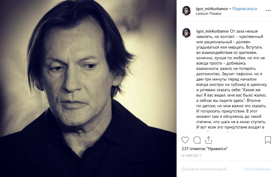 Актер и певец Игорь Миркурбанов