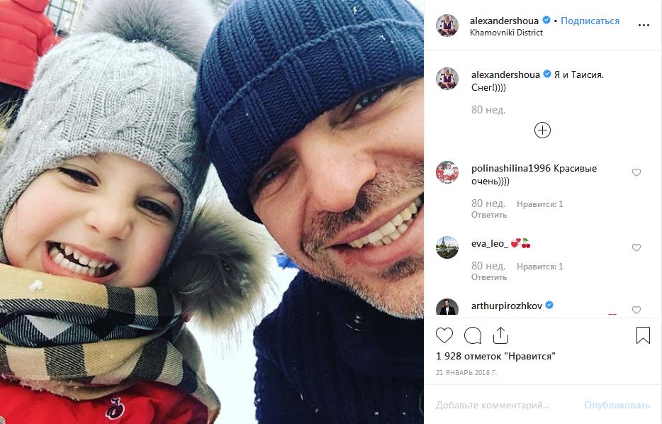 Александр Шоуа с дочерью