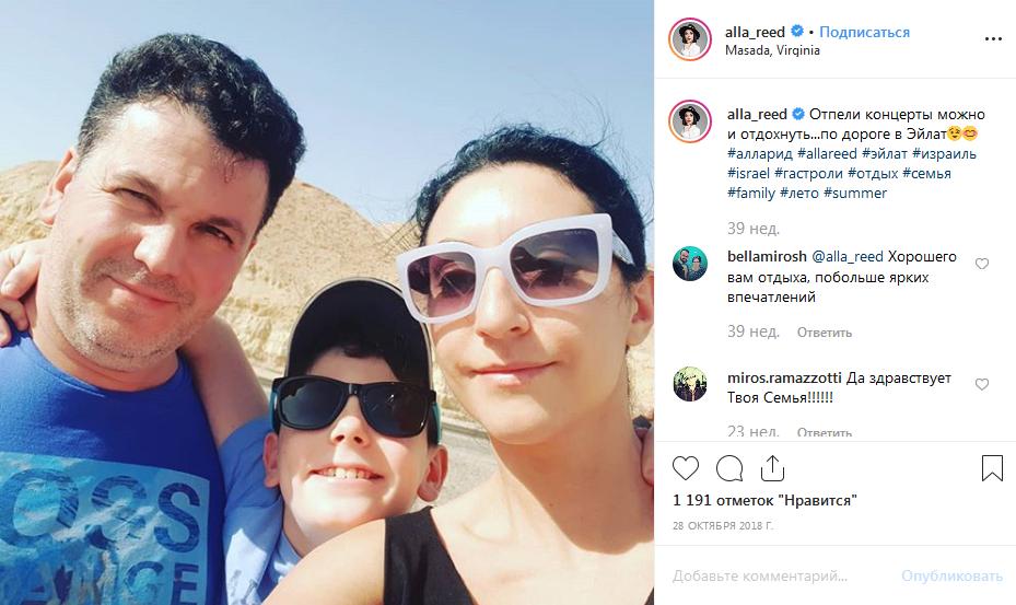 Алла Рид с семьей