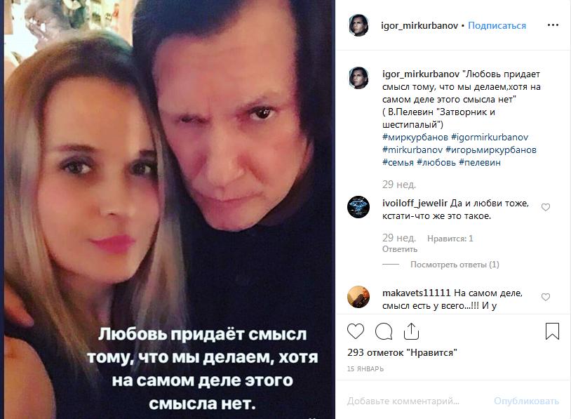 Игорь Миркурбанов с женой