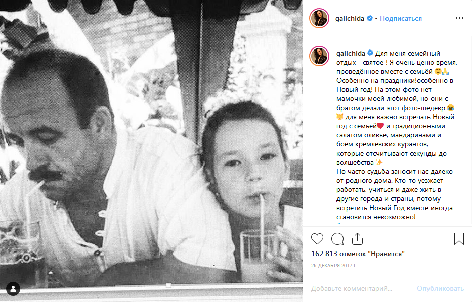 Ида Галич в детстве с отцом