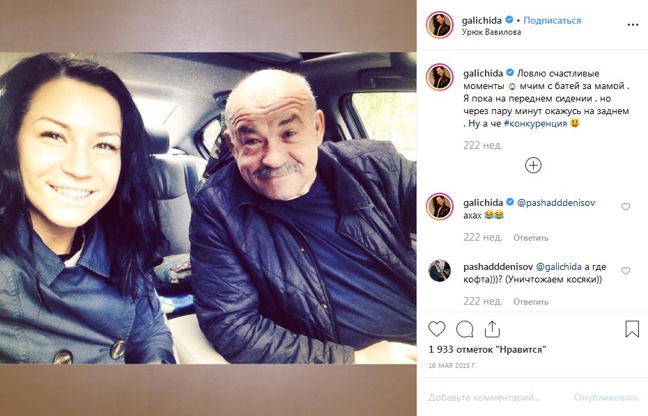 Ида Галич с отцом
