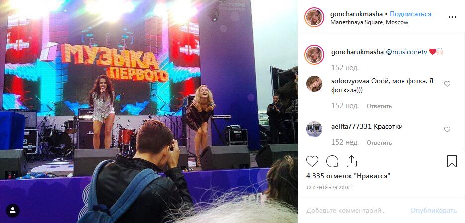 Мария Гончарук