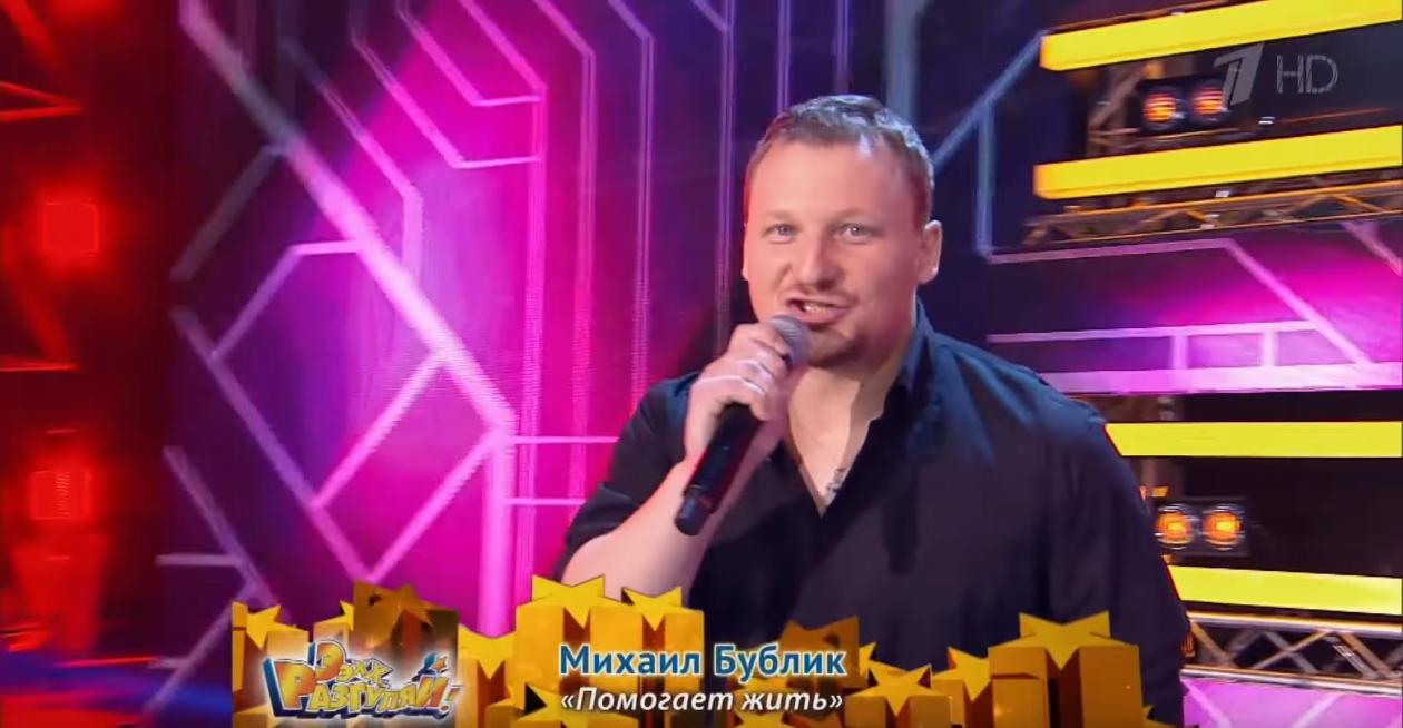 Михаил Бублик - Помогает жить