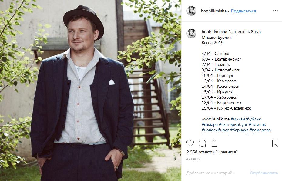 Михаил Бублик гастроли