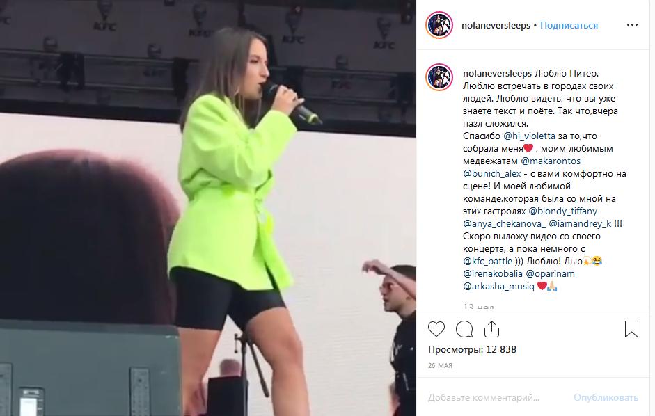 Певица NOLA (Карина Хвойницкая)