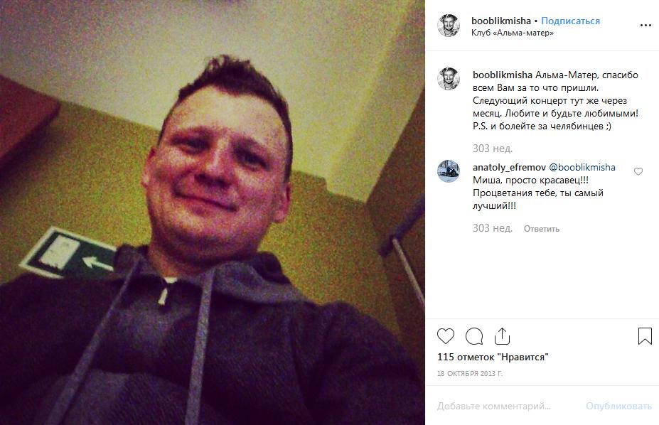 Украинский и российский эстрадный певец Михаил Бублик