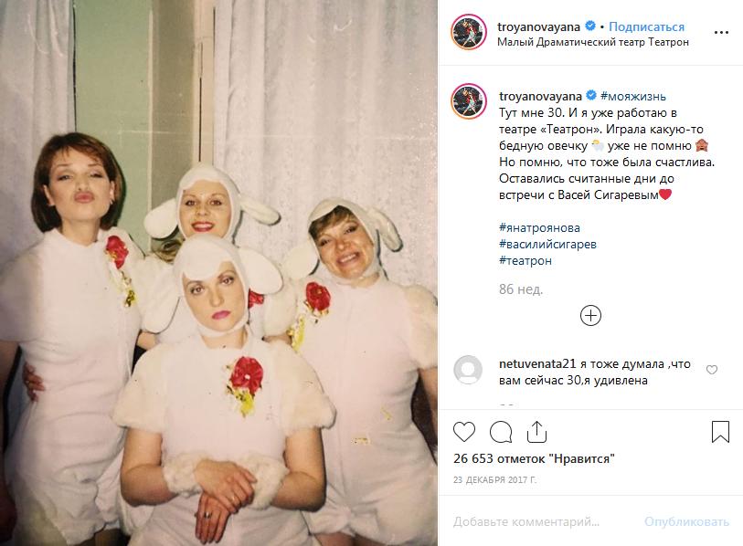 Яна Троянова в 30 лет