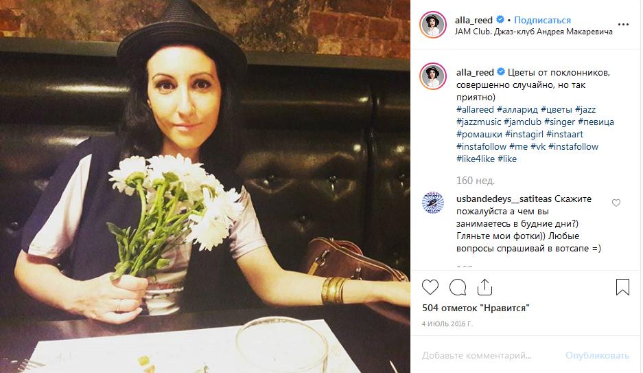 Алла Рид в Instagram