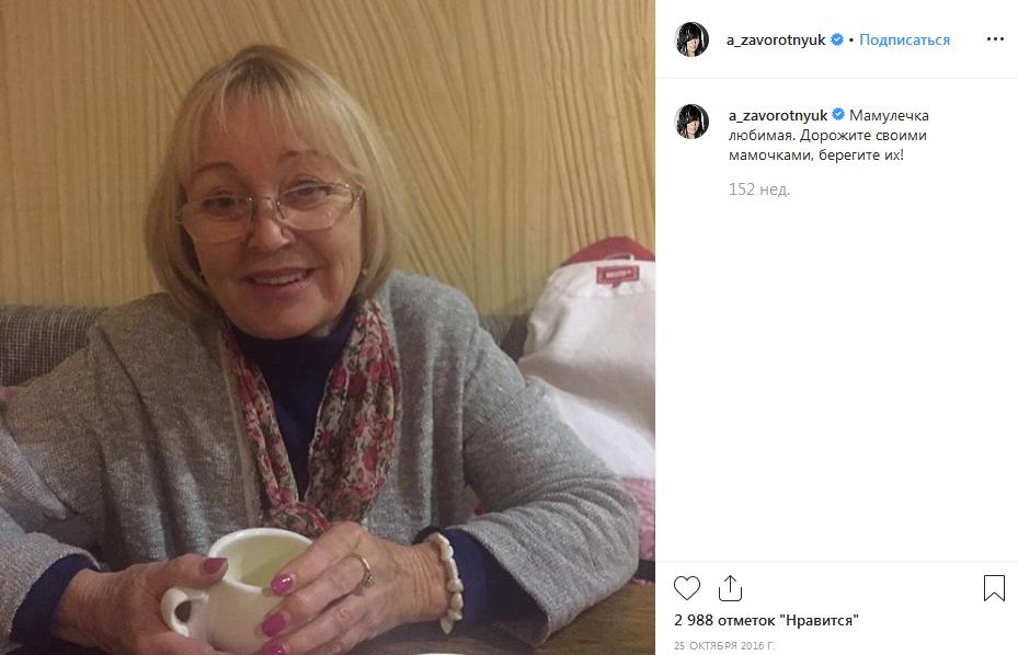 мама Анастасии Заворотнюк
