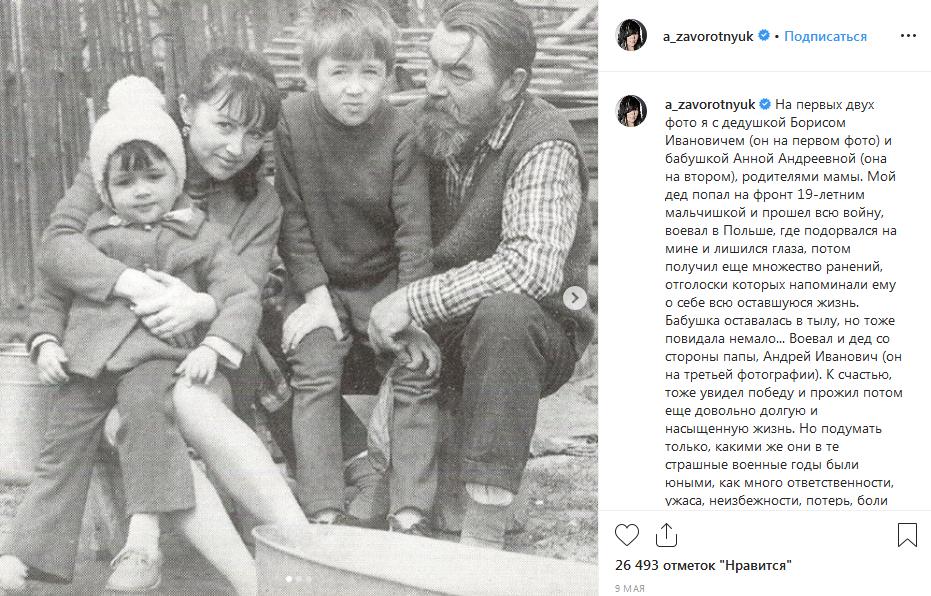 Анастасия Заворотнюк в детстве с мамой и дедушкой