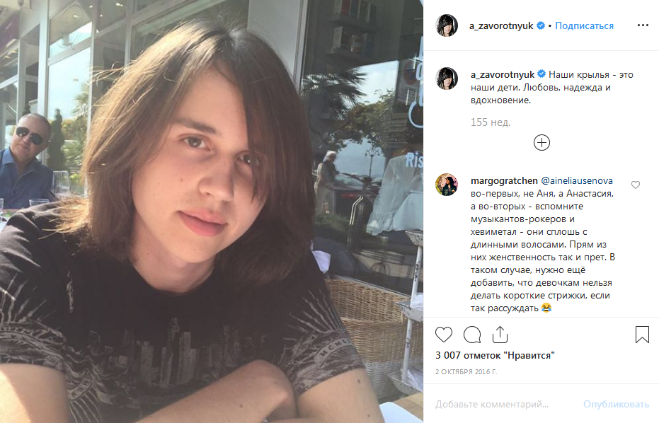 Анастасия Заворотнюк ее сын