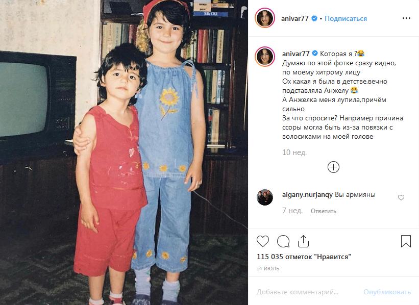 Ани Варданян в детстве с младшей сестрой