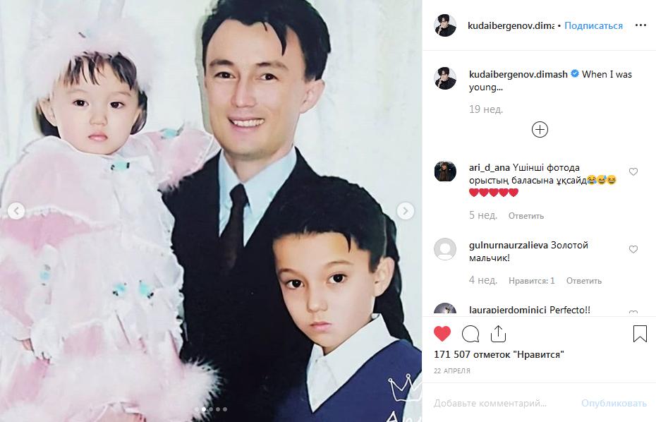 Димаш Кудайберген в детстве с отцом и сестрой