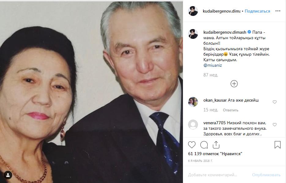 Димаш Кудайберген его бабушка и дедушка