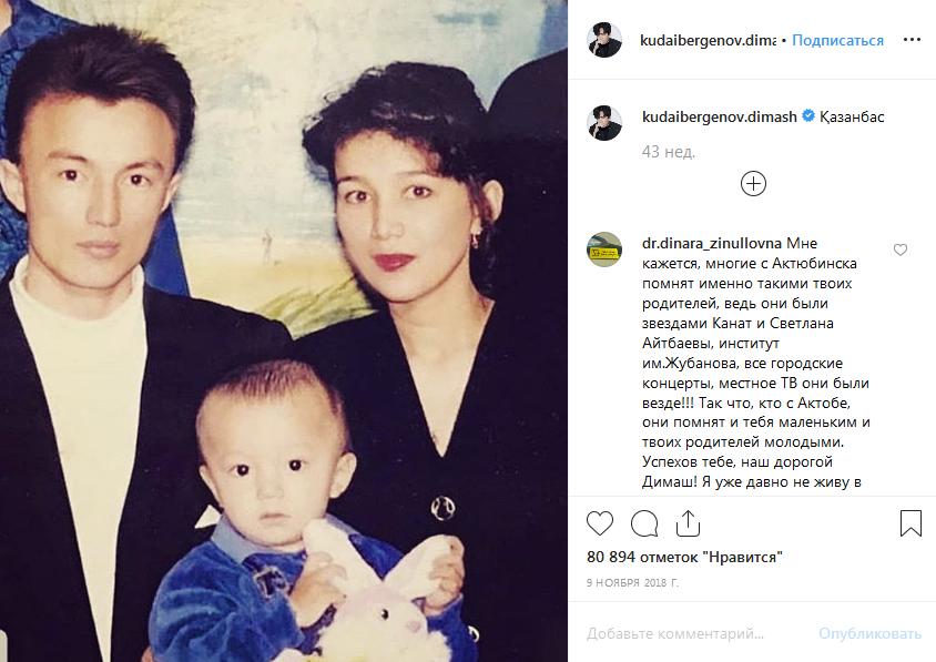 Димаш Кудайберген с родителями