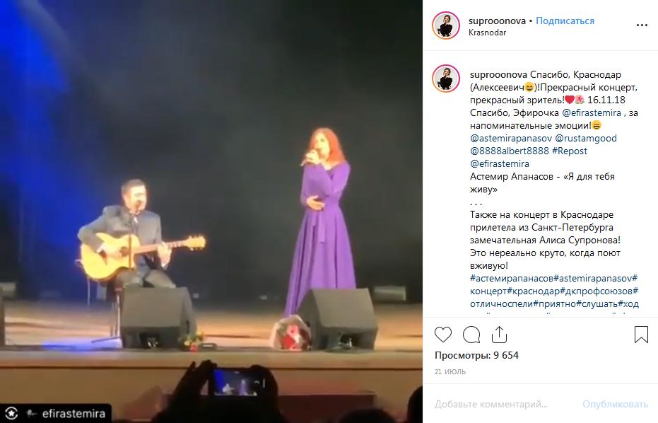 Певица Алиса Супронова, ее биография и личная жизнь.